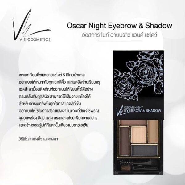 Vie Oscar Night Eye